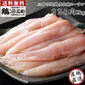 送料無料三和の純鶏名古屋コーチンささみ肉 2kg 創業明治33年さんわ 鶏三和 地鶏 鶏肉 冷蔵 8〜10人用