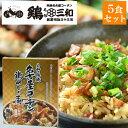 送料無料 三和の純鶏名古屋コーチン とりめしの素 5食セット創業明治33年さんわ 鶏三和 地鶏 鶏肉 炊き込みご飯 まぜご飯 常温