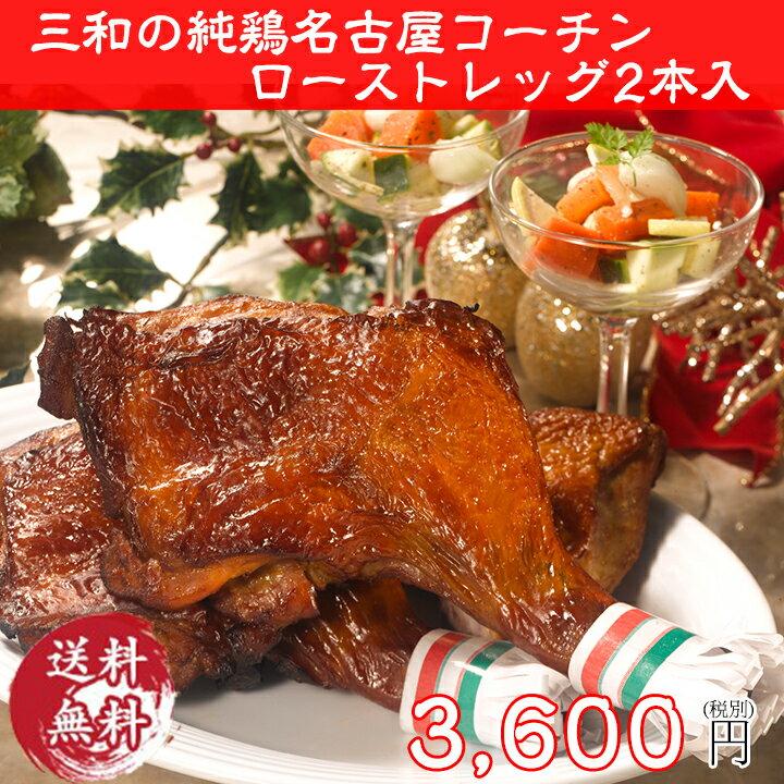 【送料無料】【クリスマス限定】三和の純鶏名古屋コーチン ローストレッグ2本入り 創業明治33年さんわ 鶏三和 もも焼き 地鶏 レンジで簡単調理