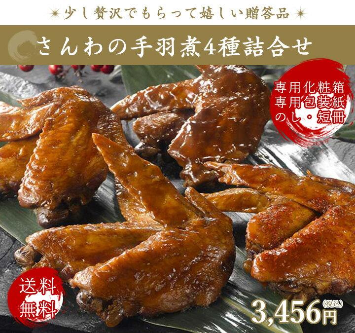さんわの手羽煮4種詰合せ 鶏三和 贈答 中元 歳暮 ギフトセット 簡単調理 常温 国産手羽先使用 名古屋コーチン 地鶏
