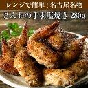 【名古屋めし】【名古屋名物】【鶏肉】【創業明治33年さんわ】さんわの手羽塩焼き 280g