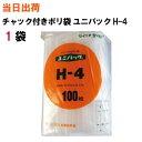 チャック付きポリ袋 ユニパック【全国送料無料】生産日本社 セイニチ ユニパック H-4 240X170X0.04 100枚/袋 1袋(薬・…