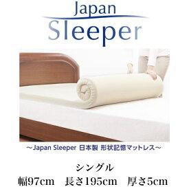 【シングル】 ジャパンスリーパー Japan Sleeper 日本製 形状記憶 低反発 マットレス シングル 寝具 収納 マットレス フィット 送料無料