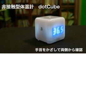 dot Cube |顔認証がいらないスクーリング機器|手首をかざして両側から確認♪非接触体温計 非接触型 検温器 体温測定 スクリーニング機器 顔認証不要 検温 ドットキューブ