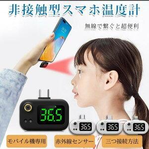 スマホに接続 非接触 知能温度計 非接触式電子温度計 スマートフォン小型携帯用非接触温度計 子供用 大人用 自宅用 会社用 学校用 企業用 1秒測定 インターフェイス Iphone/Android /Type-C対応