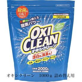 オキシクリーン 1000g 詰め替え用 粉末 洗濯用洗剤 洗剤 日用品 雑貨 掃除用品 漂白剤 ブリーチ剤 シミ抜き 洗濯用品