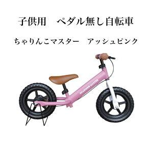 子供用 ペダルなし 自転車 ちゃりんこマスター MC-03AP アッシュピンク 送料無料 直送品