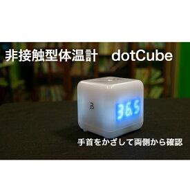 dot Cube  顔認証がいらないスクーリング機器 手首をかざして両側から確認♪非接触体温計 非接触型 検温器 体温測定 スクリーニング機器 顔認証不要 検温 ドットキューブ