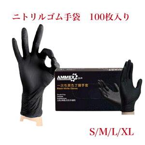 即納 ニトリル手袋 ブラック 黒 100枚セット 使い捨て手袋 ゴム手袋 ニトリルグローブ 業務用 食品衛生法対応 パウダーフリー 感染予防対策 美容院 ネイルサロン