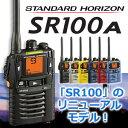 【送料無料】《SR100A》スタンダード ホライゾン/特定小電力トランシーバー