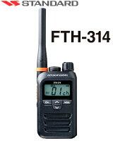 【送料無料】《FTH-314》無線機(スタンダード/特定小電力トランシーバー)免許不要の超小型軽量・特定小電力無線機!(FTH314)