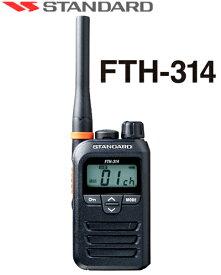 《FTH-314》無線機(スタンダード/特定小電力トランシーバー)免許不要の超小型軽量・特定小電力無線機!【送料無料】