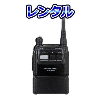 同時通話タイプ特定小電力無線機レンタルVLM-850A
