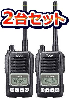 《IC-DPR6×2》5W無線機2台セット(アイコム/業務用簡易無線機)資格不要のハイパワーデジタルトランシーバーがオールインワンパッケージで2台セットに!(ICDPR6)