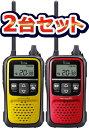 《IC-4110×2》無線機2台セット(アイコム/特定小電力トランシーバー)大音量スピーカー&選べる4色!免許不要の軽量小型トランシーバーを2台セットで販売!(...