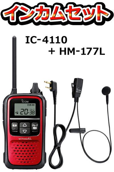 【送料無料】《IC-4110,HM-177L》イヤホンマイク付きのインカムセット!(アイコム/特定小電力トランシーバー)大音量スピーカー&選べる4色!免許不要の軽量小型トランシーバーイヤホンマイクセット!(IC4110)
