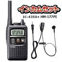 【送料無料】無線機《IC-4350,HM-177PI》イヤホンマイク付きのインカムセット!(アイコム/特定小電力トランシーバー…