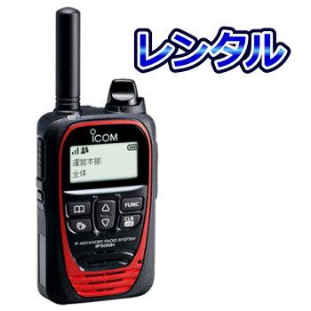 【往復送料込み】【3日間】IP無線機レンタルIP500H【免許不要】IPトランシーバーレンタル【fy16REN07】