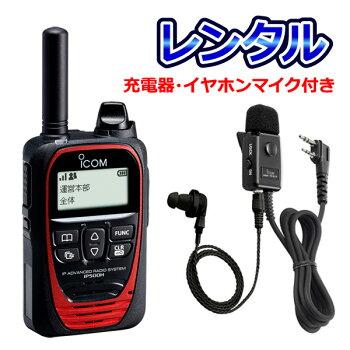 【往復送料込み】【3日間】レンタル無線機IP500H・イヤホンマイク付きセット【免許不要インカムレンタル】IP無線機レンタル【fy16REN07】