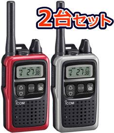 《IC-4300×2》無線機2台セット(アイコム/特定小電力トランシーバー) 超軽量コンパクト・IP55の防塵防水性! ※カラーをご選択ください