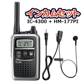 《IC-4300,HM-177PI》イヤホンマイク付きのインカムセット!(アイコム/特定小電力トランシーバー)超軽量コンパクト!電池1本で約33時間・IP55相当の防塵防水性能!免許・資格不要の特定小電力無線機!(IC4300)