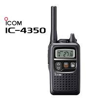 【送料無料】《IC-4350》(アイコム/特定小電力無線機)軽い、小さい、そしてタフ!電池1本で約37時間・最高水準の防塵防水性IP67!免許・資格不要の小型トランシーバー!