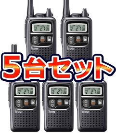【送料無料】無線機《IC-4350×5》無線機5台セット(アイコム/特定小電力トランシーバー)軽い、小さい、そしてタフ!電池1本で約37時間・最高水準の防塵防水性IP67!免許・資格不要の特定小電力無線機を5台セットで販売!(IC4350)