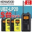 【送料無料】《UBZ-LP20/5台セット》ケンウッド/特定小電力トランシーバー