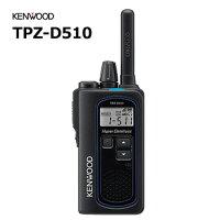 【送料無料】《TPZ-D510》2Wデジタル簡易無線機(ケンウッド/業務用簡易無線機)免許不要の小型デジタルハイパワートランシーバーバッテリーがセットのオールインワンパッケージ!