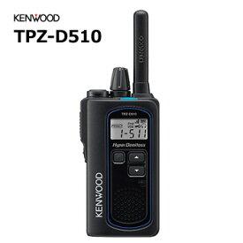【送料無料】《TPZ-D510》2Wデジタル簡易無線機(ケンウッド/業務用簡易無線機)免許不要の小型デジタルハイパワートランシーバー 35chフル装備のオールインワンパッケージモデル