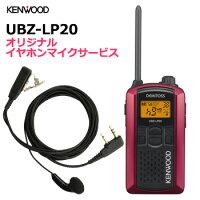 《UBZ-LP20+SW-K01S》【送料無料】(ケンウッド/特定小電力トランシーバー)選べる4色!オリジナルイヤホンマイク付き!KENWOOD免許不要の軽量インカム・特定小電力無線機!【おすすめ】