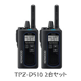 【送料無料】《TPZ-D510 ブラック 2台セット》2Wデジタル簡易無線機(ケンウッド/業務用簡易無線機)免許不要の小型デジタルハイパワートランシーバー 35chフル装備のオールインワンパッケージモデル