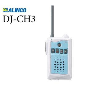《DJ-CH3》(アルインコ/特定小電力トランシーバー)免許不要の接客用インカムトランシーバー・無線機(DJCH3)