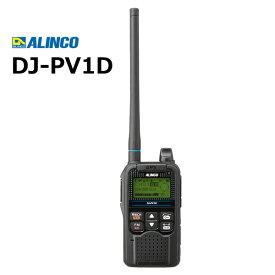 《DJ-PV1D》(アルインコ/デジタル小電力コミュニティ無線機)免許・資格不要のデジタルトランシーバー(DJPV1D)