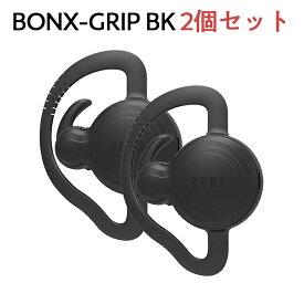 《BONX GRIP ブラック 2個パック》ボンクスグリップ エクストリームコミュニケーションギア免許不要!スマホアプリでどんな距離でも会話ができる小型ウェアラブルトランシーバー【人気】【おすすめ】Black(BX2-MBK4)