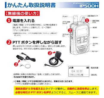 IP無線機レンタルIP500Hかんたん取扱説明書