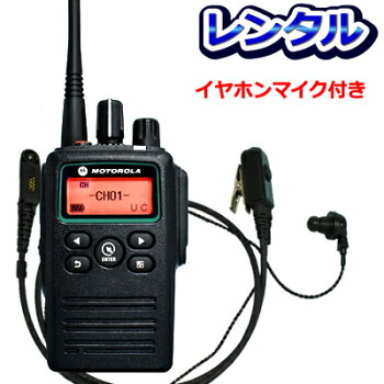 【送料無料】【5日間】レンタル無線機GDR4800・イヤホンマイク付き!【免許不要インカムレンタル】よく飛ぶ5Wハイパワー登録局デジタル簡易無線機レンタル