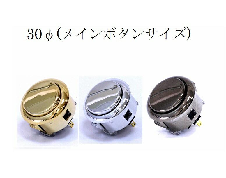 メタリックハメ込み式押しボタン30Φ