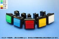 照光式押しボタン薄型45φ正方形(旧型ランプホルダー)(LEDランプ)【OBSA-45UKK】