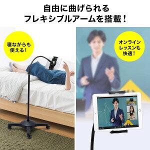 iPadタブレットアームスタンドフレキシブルアームキャスター付きフロアスタンド寝ながら高さ調節可能4.5810.5対応