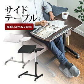 ベッドサイド サイドテーブル テーブル分割タイプ キャスター 高さ&角度調節可能 ベッドテーブル ソファーテーブル 昇降 おしゃれ ブラック ブラウン ホワイト ミニテーブル