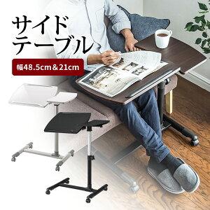 サイドテーブル ナイトテーブル キャスター 昇降 ベッドサイドテーブル ノートパソコンスタンド ソファーテーブル おしゃれ ベッドテーブル ブラック ブラウン ホワイト
