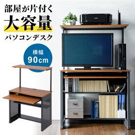 パソコンデスク 90cm幅 収納棚付 キーボードテーブル付 ハイタイプ パソコンラック 収納ラック付 木目調 書斎机 書斎デスク 学習机 学習デスク ミシン台 勉強机 おしゃれ
