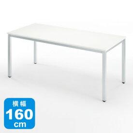 パソコンデスク 160cm幅 奥行70cm シンプルなホワイト天板 ミーティングテーブル 書斎机 書斎デスク 学習机 学習デスク ミシン台