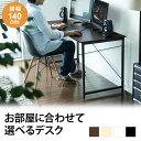 パソコンデスク シンプルデスク ワークデスク オフィスデスク 140cm幅 奥行60cm ブラウン ライトブラウン ホワイト 書…