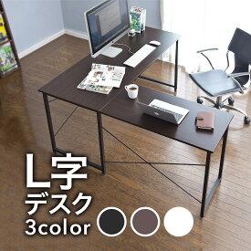 パソコンデスク L字型 コーナー PCデスク 木製 オフィスデスク 学習机 勉強机 L字デスク おしゃれ ゲーミングデスク 机
