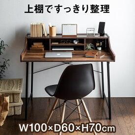 パソコンデスク おしゃれ 書斎机 幅100cm 収納 上棚付き 机上台付き 木目 棚付きデスク 机上ラック W100 D60 テレワーク 在宅勤務