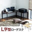 ローデスク L字型 木製 幅110cm+50cm ダークブラウン/ライトブラウン l字 パソコンデスク コーナーデスク 学習机 勉…