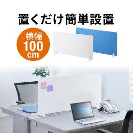 デスクパーテーション デスクトップパネル 幅100cm 高さ47cm フェルト スタンド式 ライトブルー/ホワイト 衝立 ついたて 目隠し 間仕切り オフィス 店舗 事務所 会社 シンプル パーティション