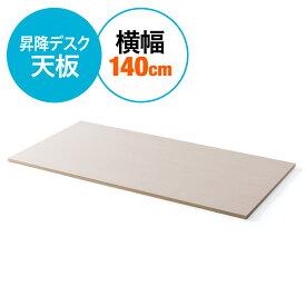 木製天板(幅約140cm・奥行70cm・パーティクルボード・メラミン化粧板・ケーブルトレー対応)